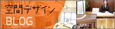 ストライブの空間デザインblog。空間デザイナー成功のための心得、お役立ち情報、活動日記など。