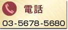 電話03-5678-5680