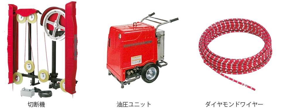 ダイヤモンド工法 切断機/油圧ユニット/ダイヤモンドワイヤー