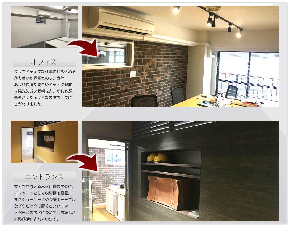 自社オフィスの空間デザイン/内装リニューアル/リフォーム施工例