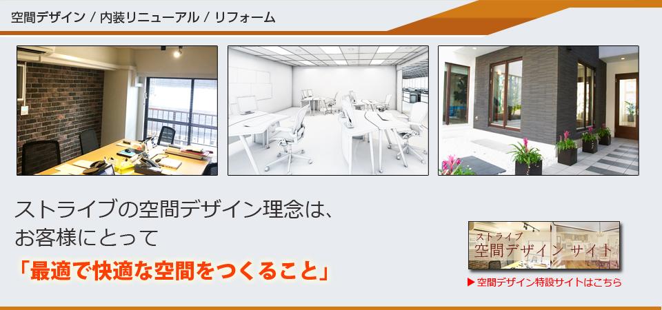 空間デザイン/内装リニューアル/リフォーム、自社プライド施工