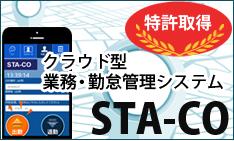 勤怠管理システムSTACO